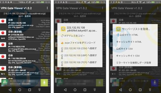 Download VPN Gate Viewer cho Android - Tạo mạng ảo VPN, kết
